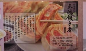 天鴻餃子房 (1)