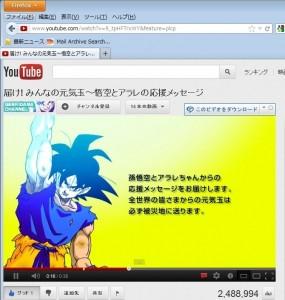 YouTube 再生 OK
