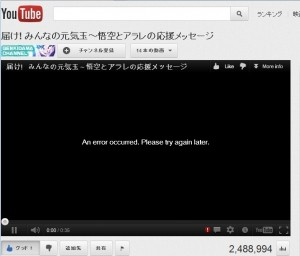YouTube 再生 ... 出来ず