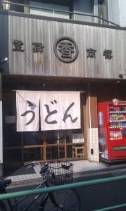 うどん 丸香 (2012/07/26)
