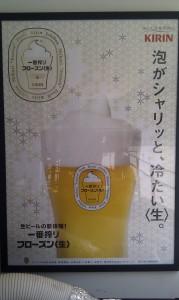 一番搾り フローズン POP (2)