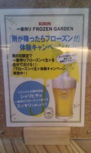 一番搾り フローズン POP (3)