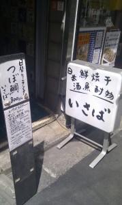 いさば (2)