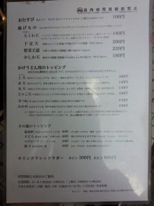 うどん 丸香 メニュー (裏面)