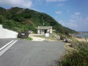 Dr. コトー診療所 (敷地入口)