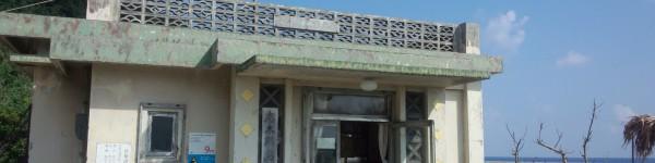 Dr. コトー診療所 (入口)