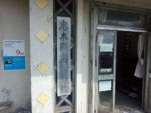 Dr. コトー診療所 (入口 看板)