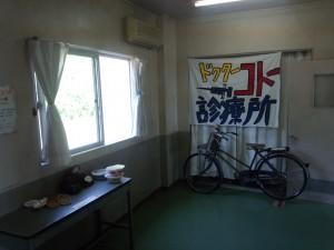 Dr. コトー診療所 (診察室 1)
