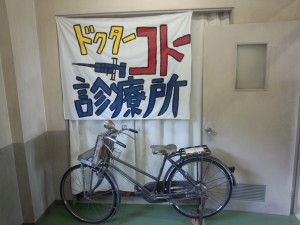 Dr. コトー診療所 (診察室 3)