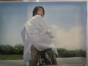 Dr. コトー診療所 2006 ポスター