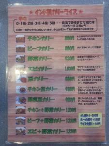 エチオピア 本店 店内メニュー (1)