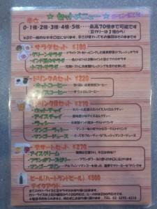 エチオピア 本店 店内メニュー (2)