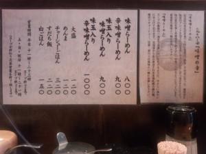 味噌の章 メニュー