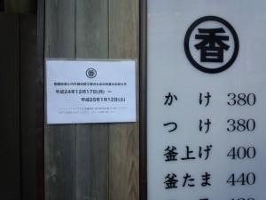 うどん 丸香 (2012/12/11 休業のお知らせ)