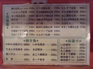 味安 メニュー (1)