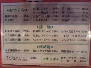味安 メニュー (2)
