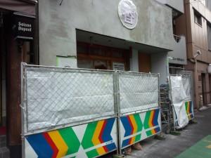 うどん 丸香 (2013/01/07 改修工事中)