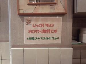 エチオピア 本店 店内 POP (2)