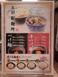 三田製麺所 メニュー (1)