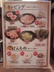 三田製麺所 メニュー (2)