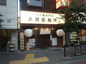 三田製麺所 御茶ノ水店 (1)