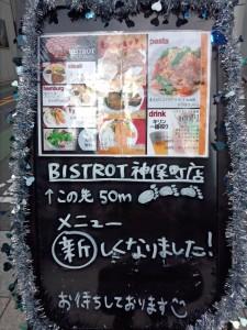 BISTROT 神保町店