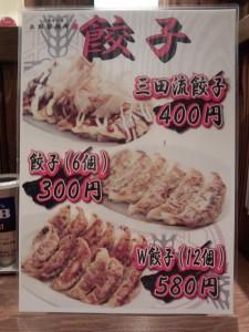 三田製麺所 メニュー (3)