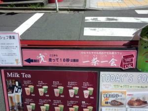 一茶一会 (看板 反対側上部)