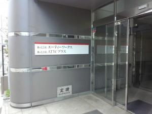 株式会社エーティーワークス 富山本社