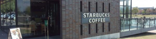 スターバックス コーヒー 富山環水公園店 (1)