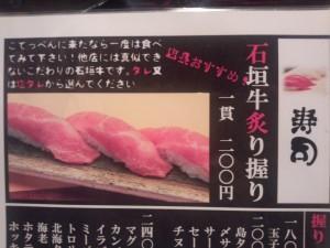 こてっぺん メニュー (3)