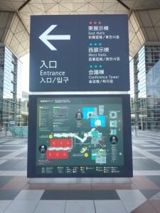東京国際展示場 (3)