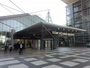 東京国際展示場 (4)
