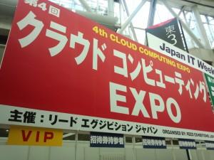 クラウド コンピューティング EXPO