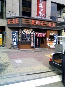 豊洲らーめん (2008/05)