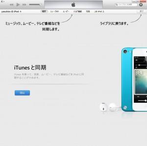 iPod nano 初期設定 (3)