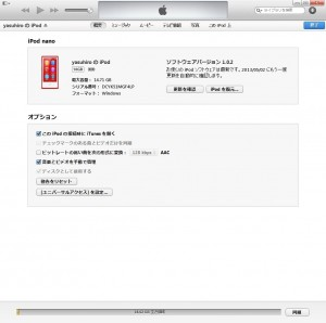 iPod nano 初期設定 (4)