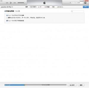 iPod nano 初期設定 (5)