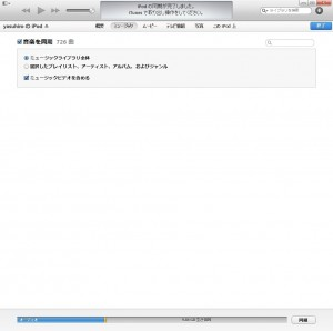 iPod nano 初期設定 (6)