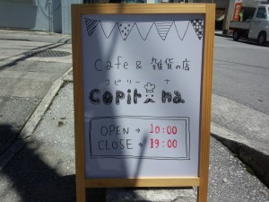 コピリーナ (3)