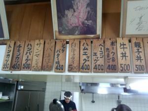 きょんたろう食堂 メニュー (1)