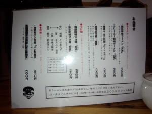 天神矢 メニュー (1)