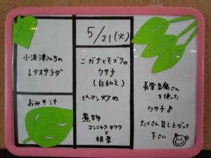 本日のメニュー (2013/05/21)