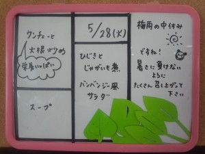 本日のメニュー (2013/05/28)