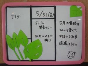 本日のメニュー (2013/05/31)