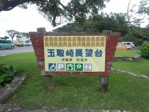 玉取崎展望台 (2)