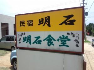 明石食堂 (1)