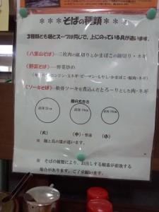 明石食堂 (3)