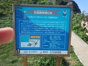 石垣御神埼灯台 (4)