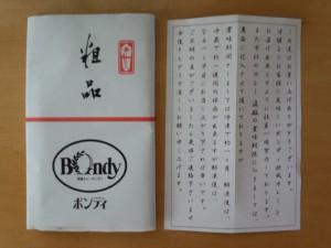 ボンディ 通信販売 パッケージ (5)